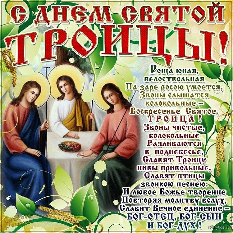 Открытки с днем Святой Троицы Святая Троица