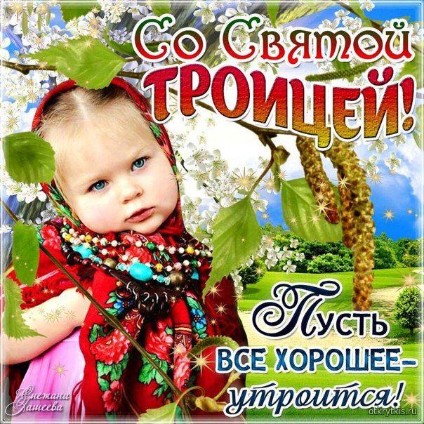 Детская открытка с Троицей Святая Троица