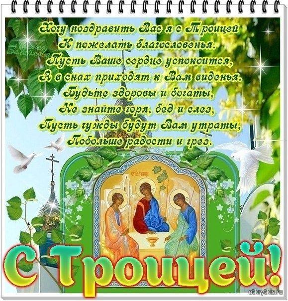 Поздравления с Троицей в стихах Святая Троица