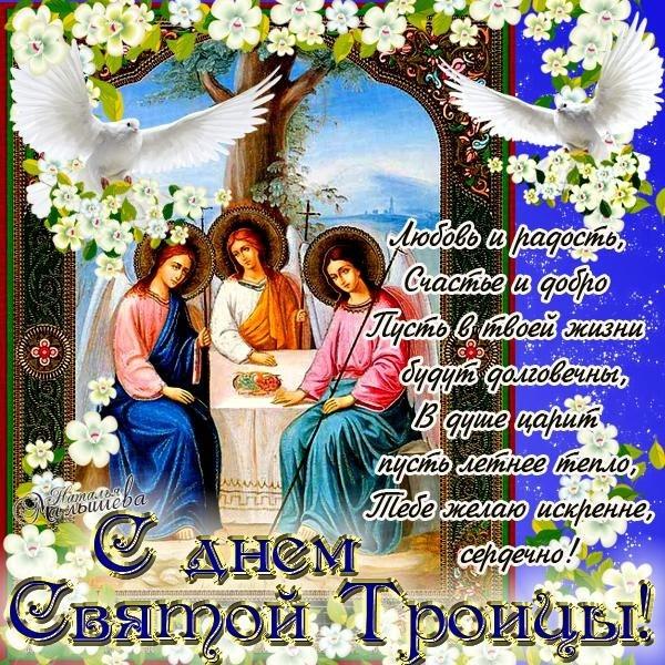 С Великой Троицей поздравляю Святая Троица