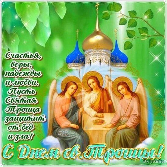 С днем св. Троицы поздравляю Святая Троица