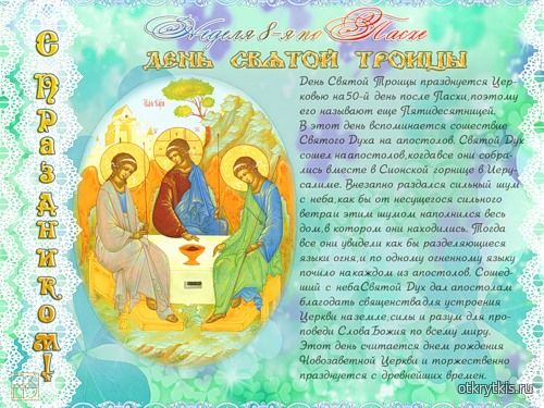 День Святой Троицы Святая Троица