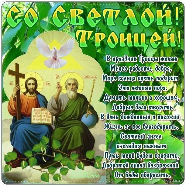 С Днём Святой Троицы Святая Троица