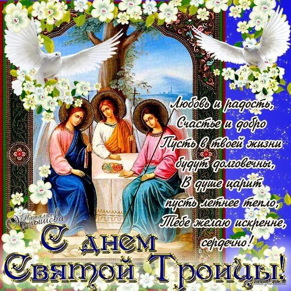 С праздником св. Троицы Святая Троица