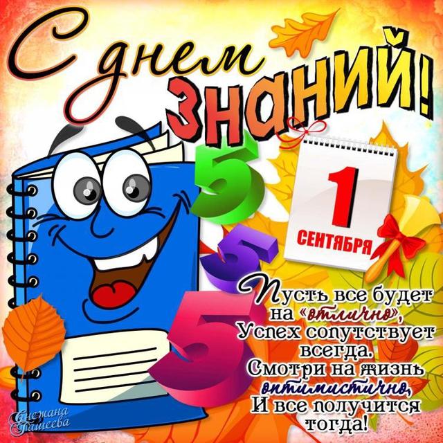 С днем знаний открытки поздравления 1 сентября - День Знаний