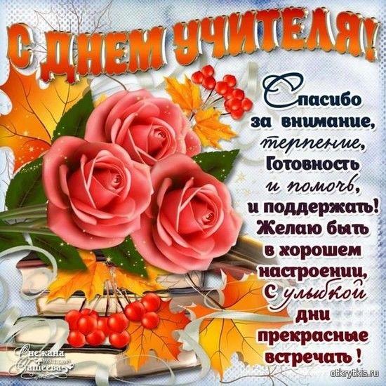 Поздравлени учителям с профессиональным праздником День учителя