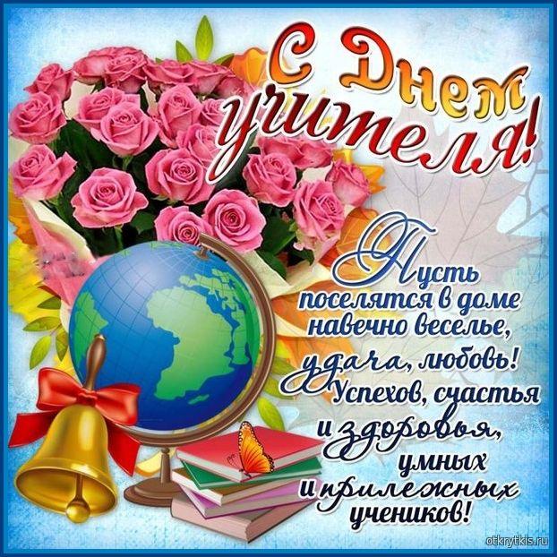 Открытка Поздравляем наших учителей День учителя