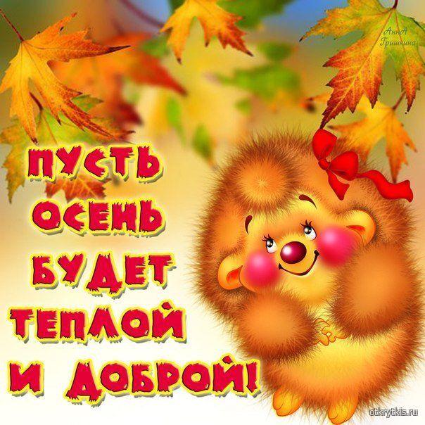 Тёплой и щедрой осени Картинки времена года осень
