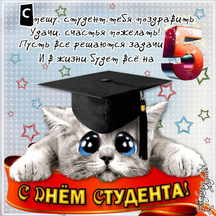 День студента Студент Татьянин день картинки
