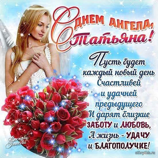 С Днем ангела, Татьяна! Татьянин день картинки