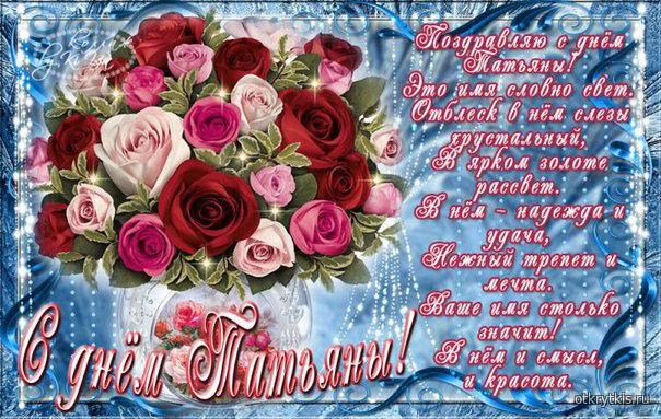 Поздравляю с днём Татьяны Татьянин день картинки
