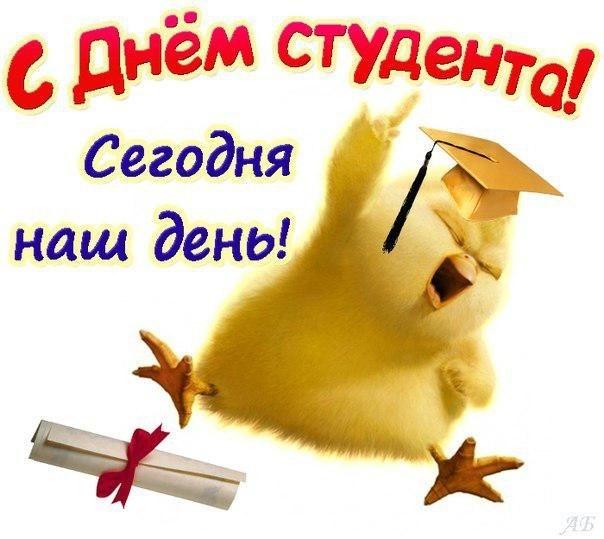 Картинки поздравления С Днем Студента Татьянин день картинки