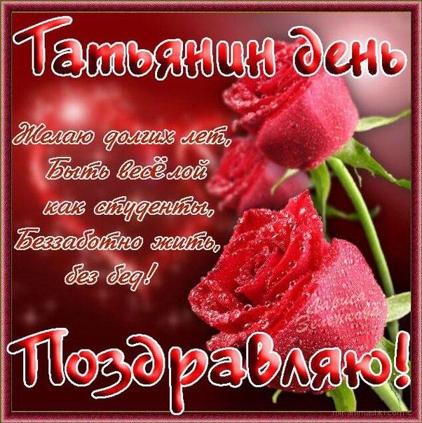 Поздравления с днём Татьян Татьянин день картинки