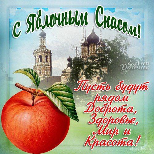 С Яблочным Спасом открытки Яблочный Спас