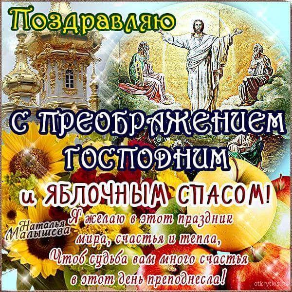 Поздравления с Преображением Господним Яблочный Спас