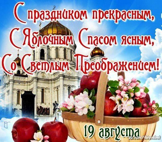 Яблочный Спас Преображение Господне Яблочный Спас