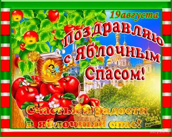 Поздравляю с яблочным спасом Яблочный Спас