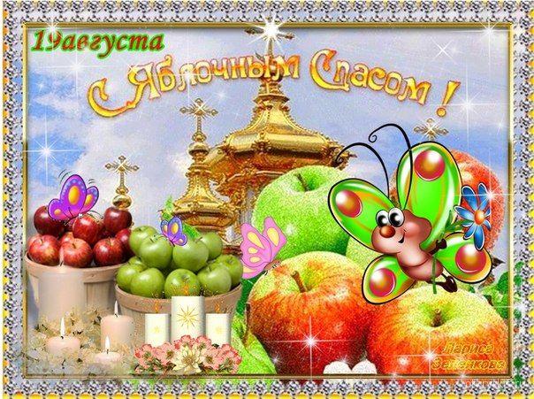 Открытки с яблочным спасом - Преображение Господне Яблочный Спас