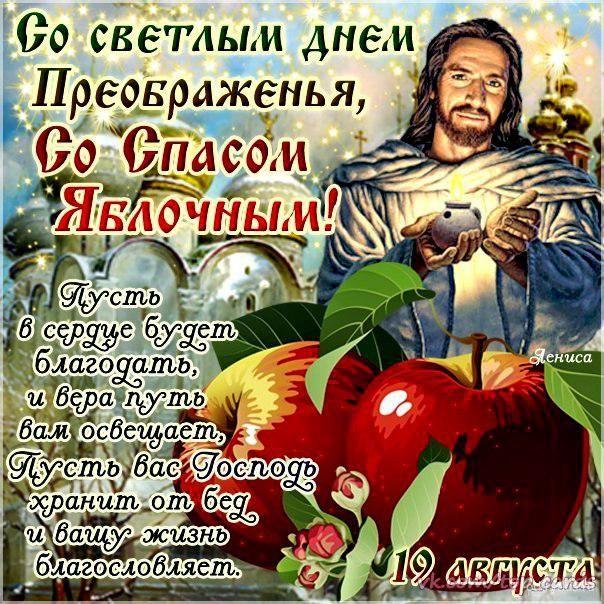 Открытки с днём яблочного спаса