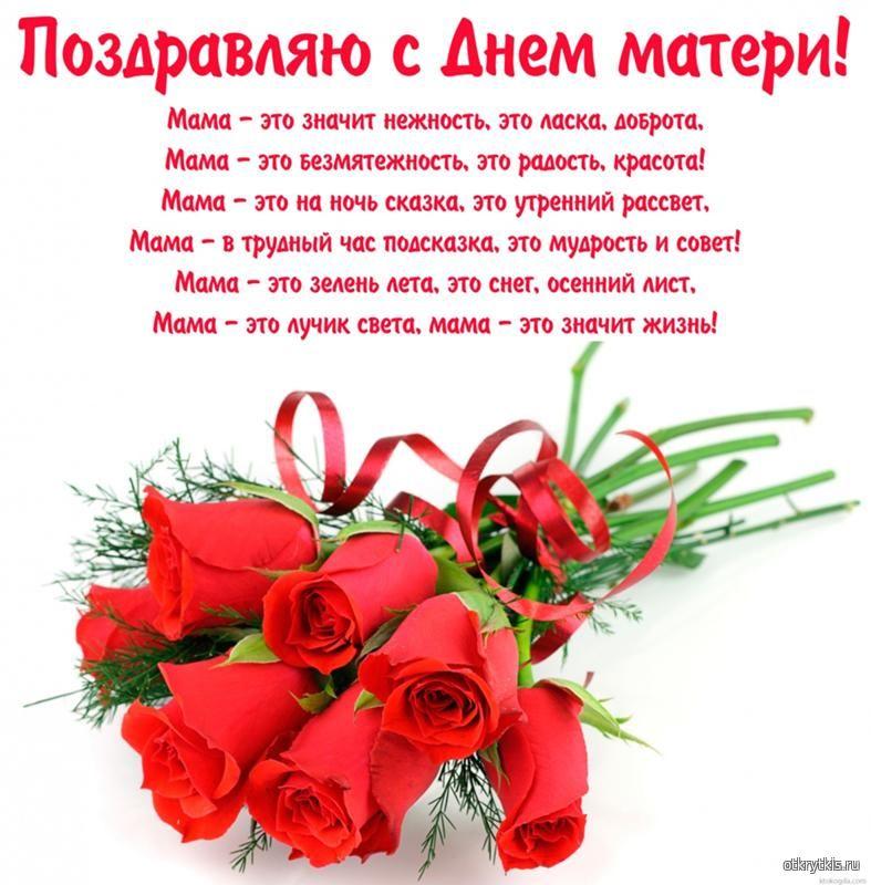 Поздравляю с днем матери День матери