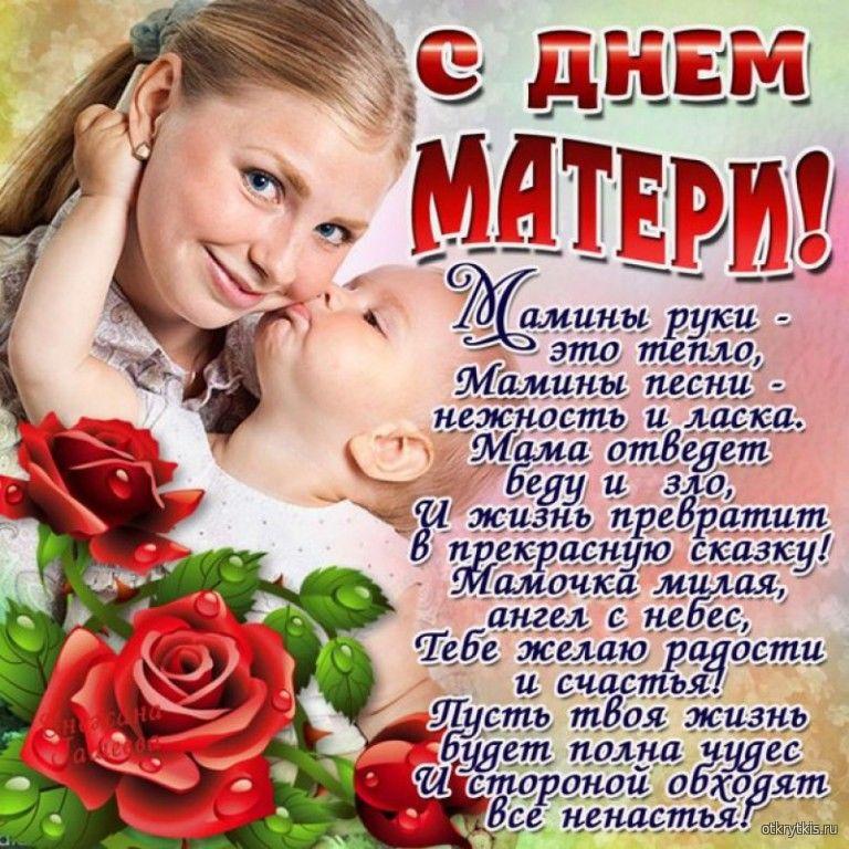 Открытка поздравительная со стихом в день Матери День матери