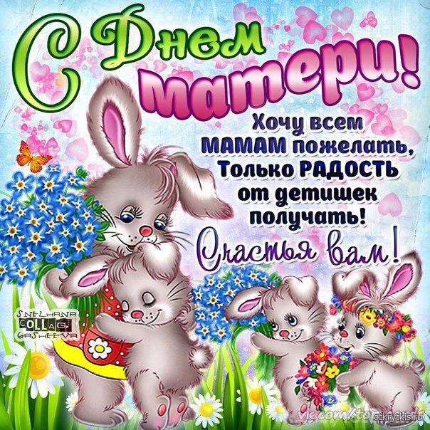 Праздник день матери День матери