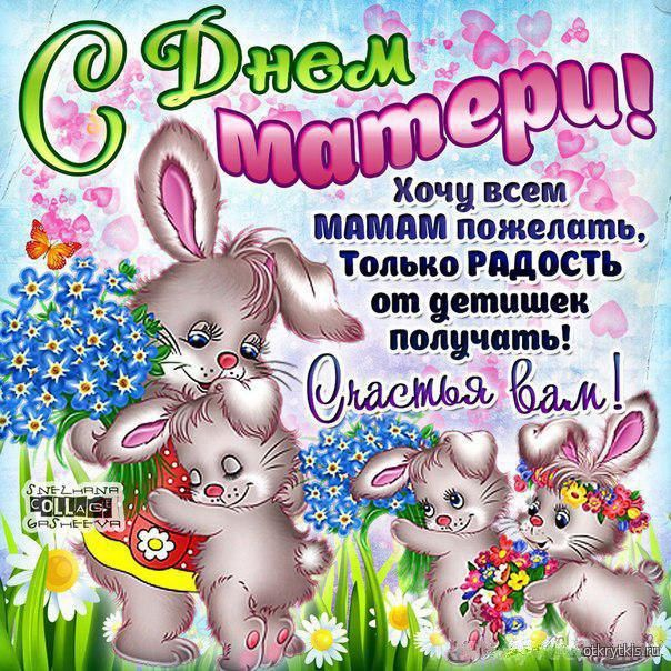 Картинка с пожеланиями на День Матери День матери