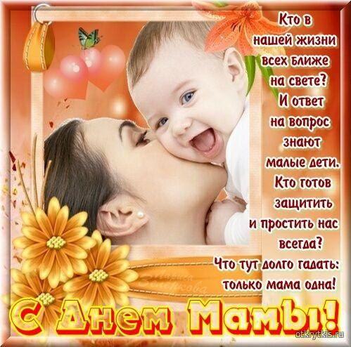 Картинки маме от сына с Днем Матери День матери