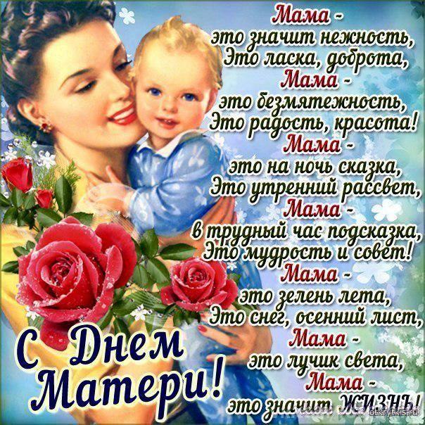 Открытка и поздравление с днем мамы