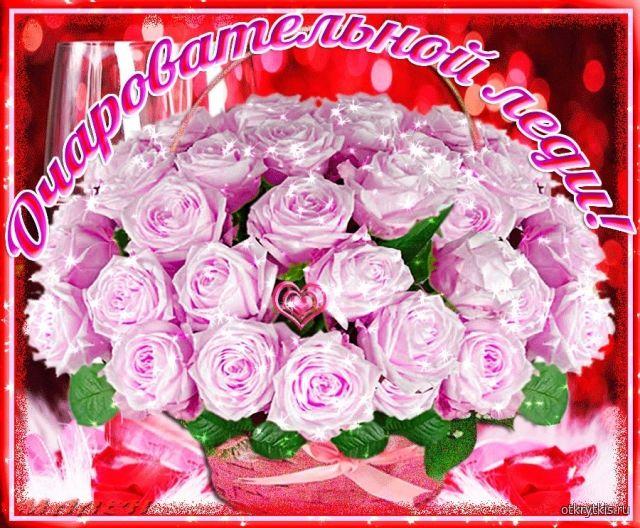 Очаровательной леди цветы Женщине