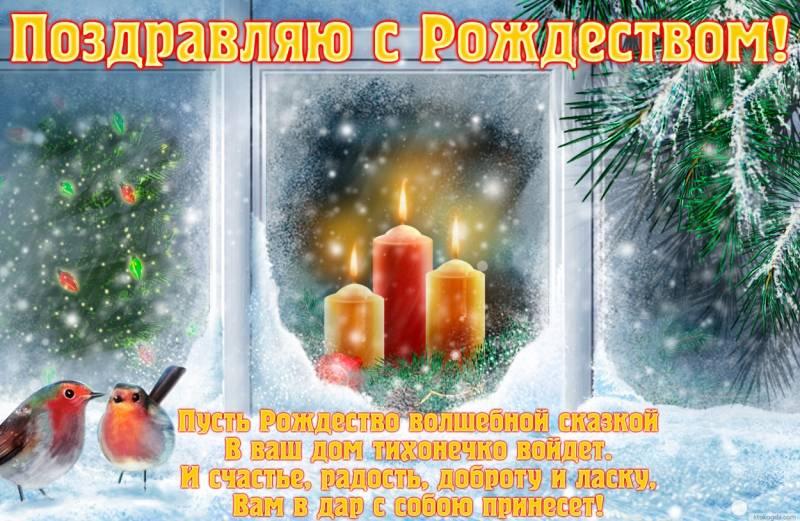 Открытка с Рождеством с поздравлением С Рождеством Христовым