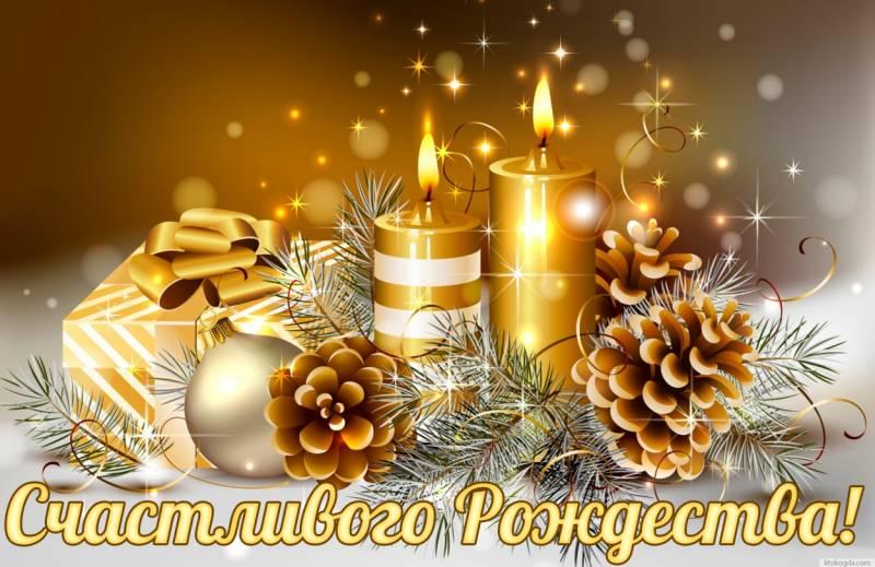 Открытка счастливого Рождества Открытки с Рождеством Христовым