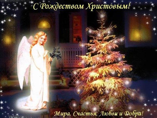 С Рождеством Христовым! Открытки с Рождеством Христовым