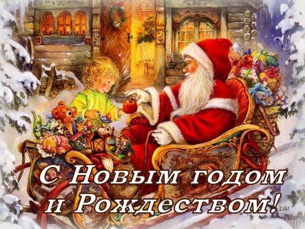 С Новым годом и Рождеством! Открытки с Рождеством Христовым