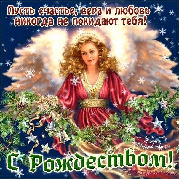 С Рождеством! Открытки с Рождеством Христовым