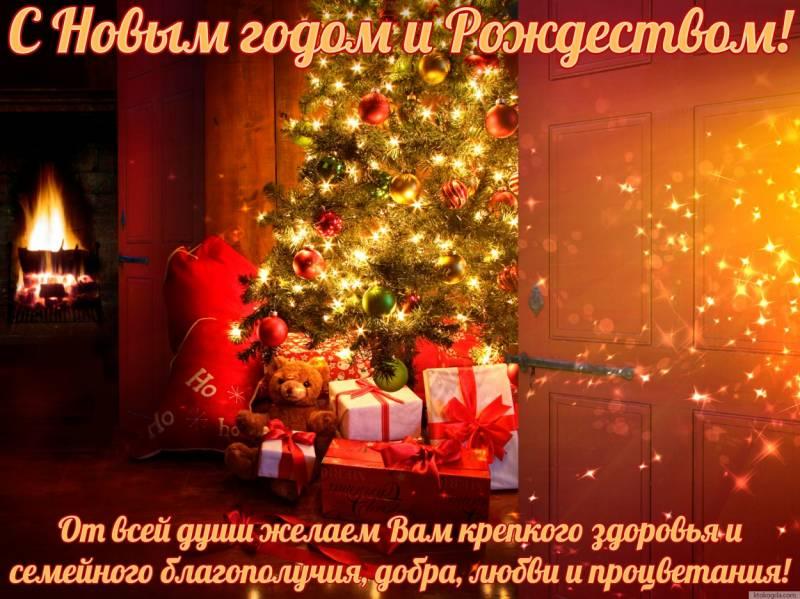 Открытка с Рождеством и Новым годом 2019 С Рождеством Христовым