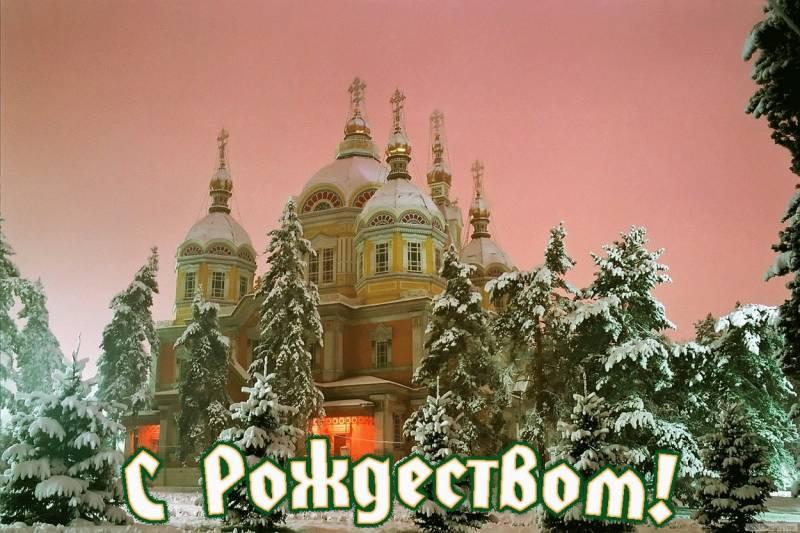 Рождественская открытка с храмом Открытки с Рождеством Христовым