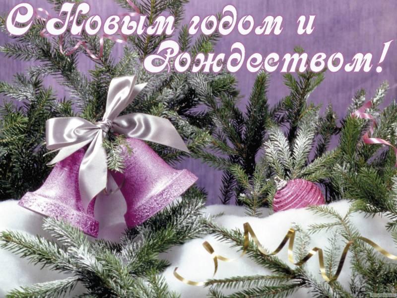 Открытка с Новым годом 2019 и Рождеством С Рождеством Христовым