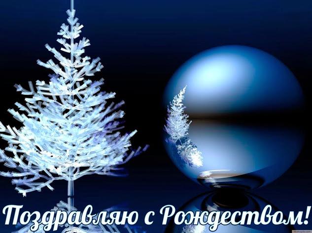 Поздравляю с Рождеством! Открытки с Рождеством Христовым