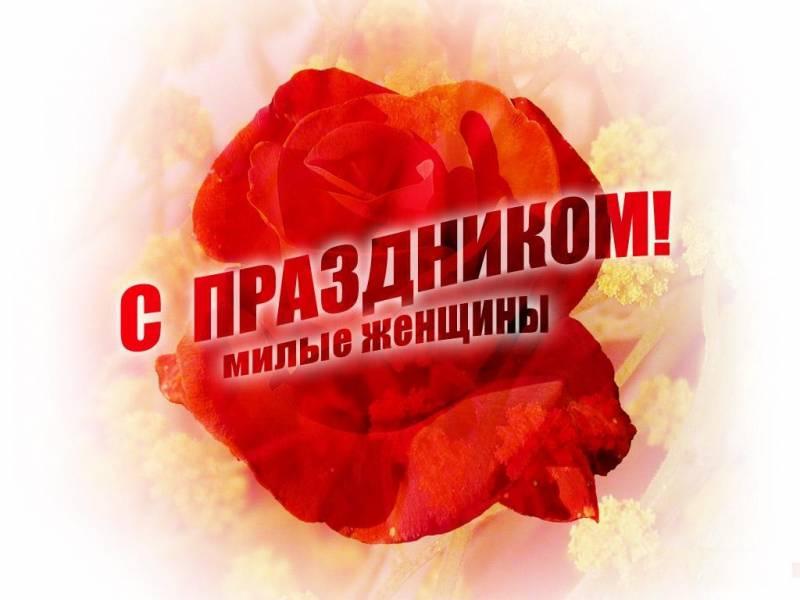 С праздником милые женщины Поздравления с 8 Марта