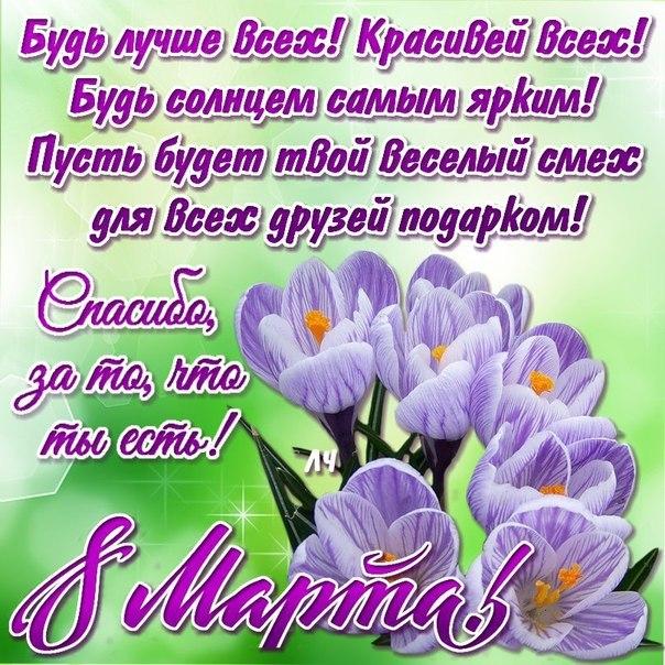 Маме на 8 марта Поздравления с 8 Марта