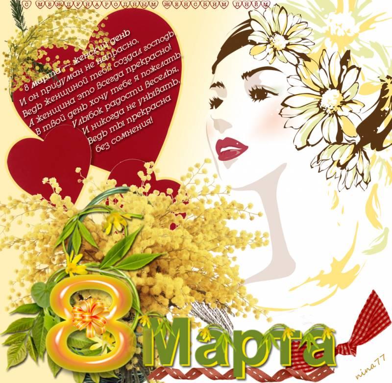 К празднику 8 Марта Поздравления с 8 Марта
