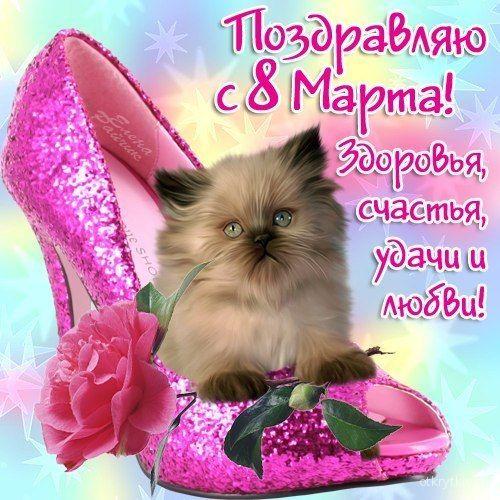 Поздравления с 8 марта Поздравления с 8 Марта