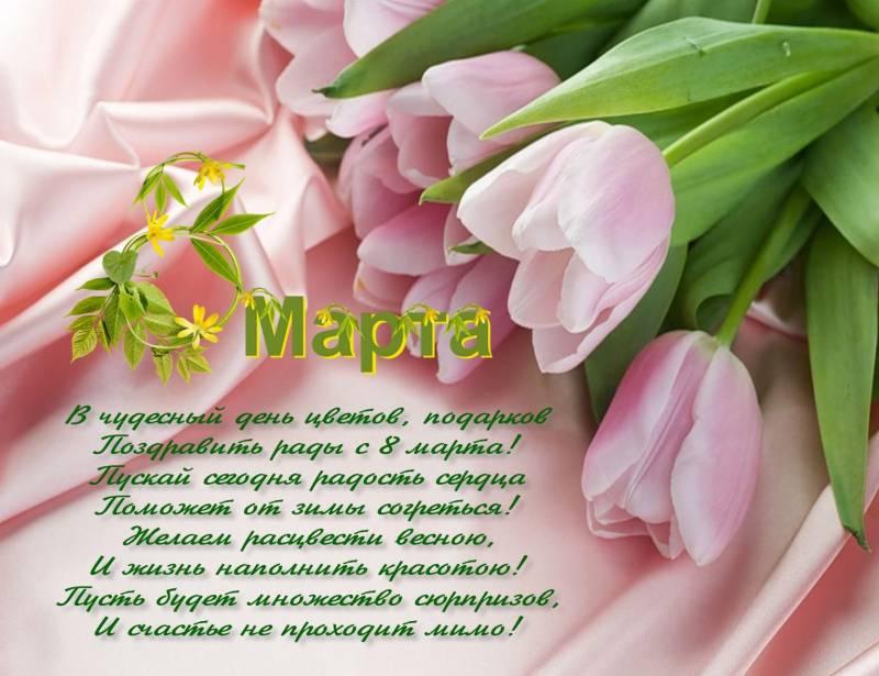 Чудесный день 8 марта Поздравления с 8 Марта