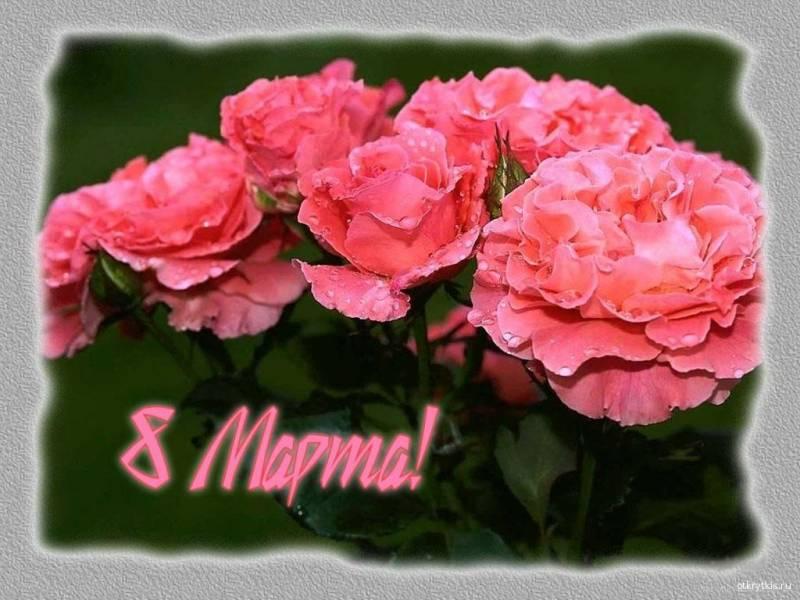Красивая открытка на 8 Марта Поздравления с 8 Марта