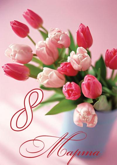 8 марта Поздравления с 8 Марта