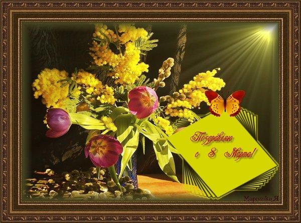 Поздравляю с 8 марта Поздравления с 8 Марта