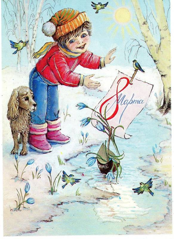8 марта - старые открытки СССР Поздравления с 8 Марта