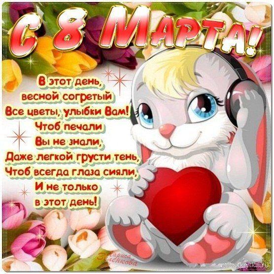 С 8 марта, зайка моя! Поздравления с 8 Марта