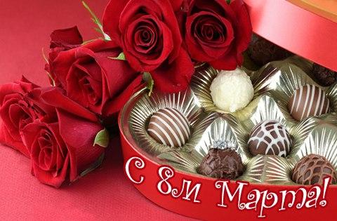 С 8м марта Поздравления с 8 Марта
